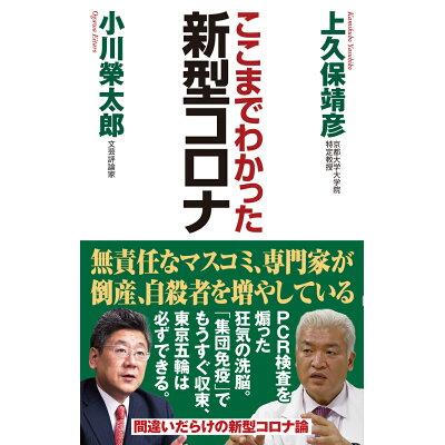 新型コロナ   /ワック/上久保靖彦