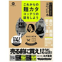 これからの麺カタコッテリの話をしよう 新曲CD+漫画一冊  /ワ-ナ-ミュ-ジック・ジャパン/マキシマムザホルモン