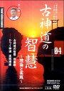 DVD>古神道の智慧~理論と実践~   /ヴォイス/中矢伸一