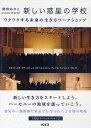 DVD>新しい惑星の学校   /ヴォイス/関野あやこ