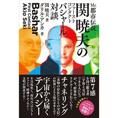 Mr.都市伝説関暁夫のファーストコンタクトバシャール対談   /ヴォイス/ダリル・アンカ