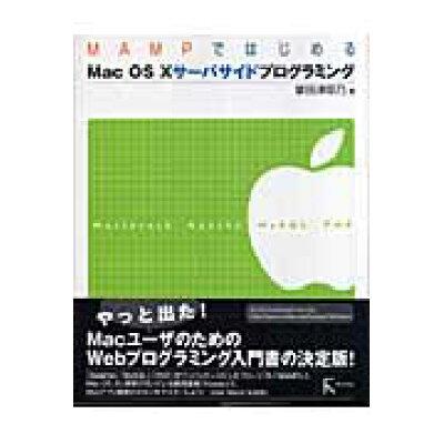 MAMPではじめるMac OS 10サ-バサイドプログラミング   /ラトルズ/掌田津耶乃