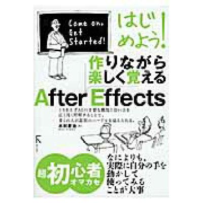 はじめよう!作りながら楽しく覚えるAfter Effects   /ラトルズ/木村菱治