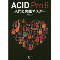 ACID Pro 8 入門&実践マスター   /ラトルズ/目黒真二