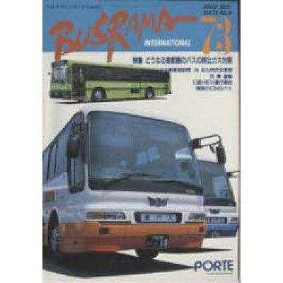 バスラマインタ-ナショナル  No.73 /ぽると出版