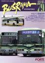 バスラマインタ-ナショナル  no.79 /ぽると出版