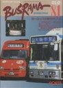 バスラマインタ-ナショナル  no.81 /ぽると出版