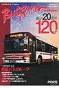 バスラマインタ-ナショナル  no.120 /ぽると出版