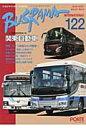 バスラマインタ-ナショナル  no.122(2010 NOV /ぽると出版