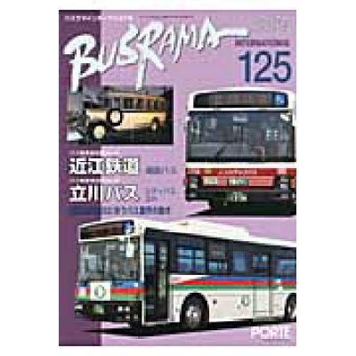 バスラマインタ-ナショナル  no.125(2011 MAY /ぽると出版