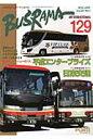 バスラマインタ-ナショナル  no.129(2012 JAN /ぽると出版