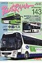 バスラマインタ-ナショナル  no.143(2014 MAY /ぽると出版
