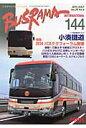 バスラマインタ-ナショナル  no.144(2014 JUL /ぽると出版