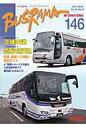 バスラマインタ-ナショナル  no.146(2014 NOV /ぽると出版