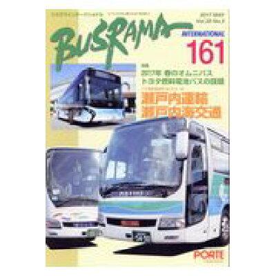 バスラマインターナショナル  No.161(2017 MAY /ぽると出版