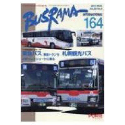 バスラマインターナショナル  No.164(2017 NOV /ぽると出版