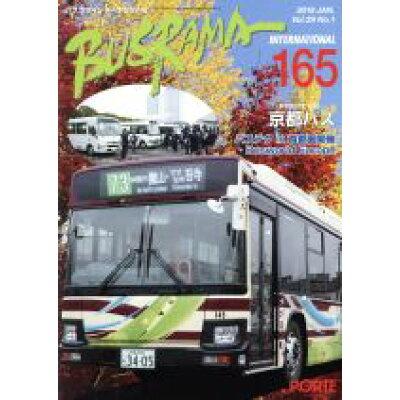 バスラマインターナショナル  No.165(2018 JAN /ぽると出版
