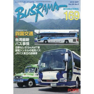 バスラマインターナショナル  No.169(2018 SEP /ぽると出版