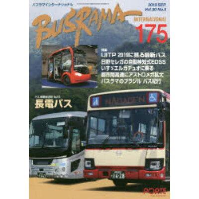 バスラマインターナショナル  No.175(2019 SEP /ぽると出版
