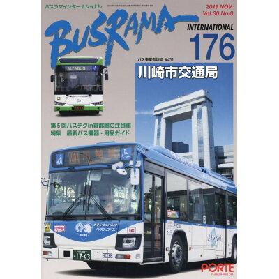 バスラマインターナショナル  No.176(2019 NOV /ぽると出版