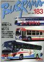 バスラマインターナショナル  No.183(2021 JAN /ぽると出版