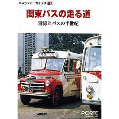 関東バスの走る道 沿線とバスの半世紀  /ぽると出版/ぽると出版