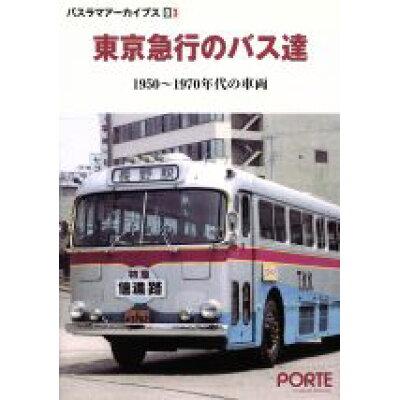 東京急行のバス達 1950~1970年代の車両  /ぽると出版