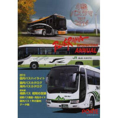 年鑑バスラマ  2013→2014 /ぽると出版