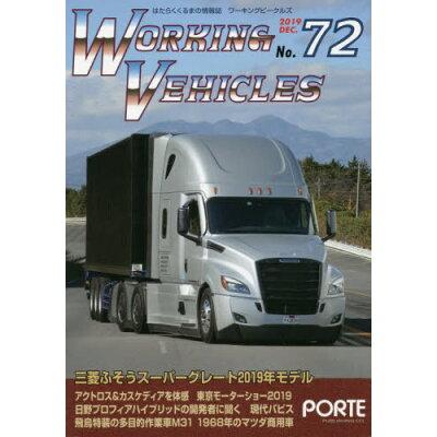 ワーキングビークルズ はたらくくるまの情報誌 NO.72(2019 DEC. /ぽると出版