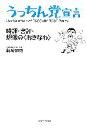 うっちん党宣言 時評・書評・想像の〈おきなわ〉  /ボ-ダ-インク/新城和博