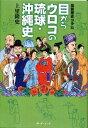 目からウロコの琉球・沖縄史 最新歴史コラム  /ボ-ダ-インク/上里隆史