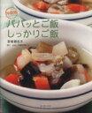 沖縄発パパッとご飯しっかりご飯   /ボ-ダ-インク/宮城都志子