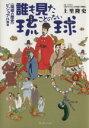 誰も見たことのない琉球 〈琉球の歴史〉ビジュアル読本  /ボ-ダ-インク/上里隆史