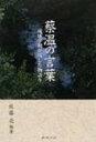 蔡温の言葉 琉球宰相が残した物語り  /ボ-ダ-インク/佐藤亮(テクニカルライタ-)