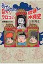 あやしい!目からウロコの琉球・沖縄史 最新歴史コラム  /ボ-ダ-インク/上里隆史