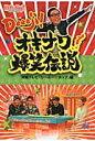 Deeeji!オキナワ爆笑伝説   /ボ-ダ-インク/沖縄テレビ放送株式会社
