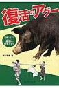 復活のアグ- 琉球に生きる島豚の歴史と文化  /ボ-ダ-インク/平川宗隆