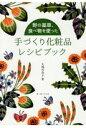 野の薬草、食べ物を使った手づくり化粧品レシピブック   /ボ-ダ-インク/大滝百合子
