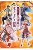 琉球歴女の琉球戦国キャラクター図鑑   /ボ-ダ-インク/和々
