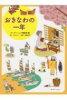 おきなわの一年   /ボ-ダ-インク/ボーダーインク編集部