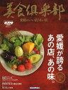 美食倶楽部 愛媛のいい店うまい店 delicious food  第22版/エス・ピ-・シ-