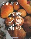 マチボン  Vol.1 /エス・ピ-・シ-