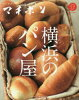 横浜のパン屋   /エス・ピ-・シ-