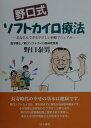 〈野口式〉ソフトカイロ療法 あなたもできるやさしい治療マニュアル  /はる書房/野口泰男