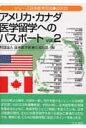 アメリカ・カナダ医学留学へのパスポ-ト  vol.2 /はる書房/日米医学医療交流財団