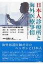 日本人診療所と海外医療事情 日本人医師だからできること  /はる書房/海外邦人医療基金