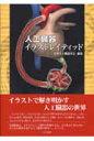 人工臓器イラストレイティッド   /はる書房/日本人工臓器学会
