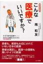 こんな医療でいいですか? ドイツから日本へ-30年ぶりの復帰からみえてきた日  増補新装版/はる書房/南和友