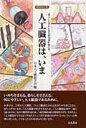 人工臓器は、いま 暮らしのなかにある最先端医療の姿  増補新訂版/はる書房/日本人工臓器学会