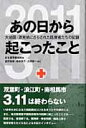 あの日から起こったこと 大地震・原発禍にさらされた医療者たちの記録  /はる書房/はる書房